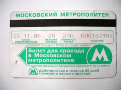 Lístek na metro (nahrál: admin)